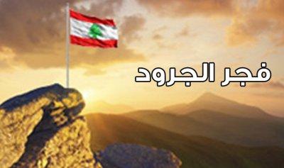 فجر الجرود فجر لبنان…