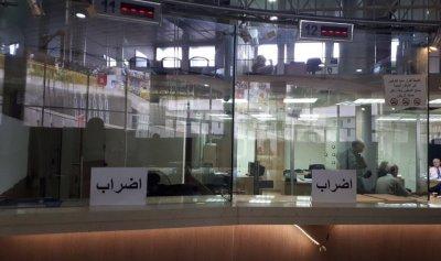 خاص بالصور: إضراب للمياومين في مؤسسة كهرباء لبنان