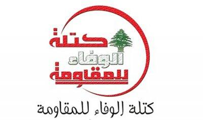 """""""الوفاء للمقاومة"""": أي تأخير في توفير الكهرباء للبنانيين هو دليل فشل"""