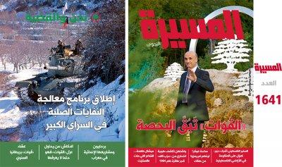 """عناوين """"المسيرة"""": النأي بالنفس يعني تسليم سلاح """"حزب الله"""" الى الدولة"""