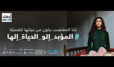 منظمة أبعاد: نطالب المجلس النيابي بتعديل الفصل الأول من الباب السابع من قانون العقوبات