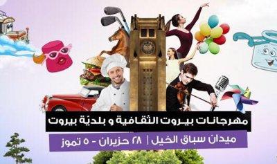 اجراءات تنظيمية للجنة مهرجانات بيروت الثقافية