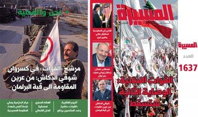 """عناوين """"المسيرة"""": """"القوات اللبنانية""""… الوصاية الثانية ستسقط"""