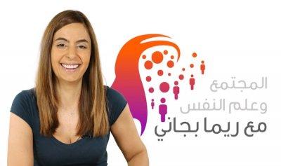 المجتمع وعلم النفس مع ريما بجاني – التنمر