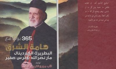 """365 يومًا مع هامة الشرق البطريرك صفير.. """"لقد قلنا ما قلناه"""" ونقطة على السطر"""