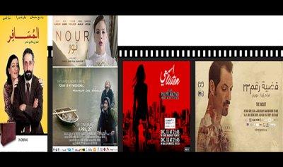 أجمل أفلام 2017 لبنانيًا ــ 1