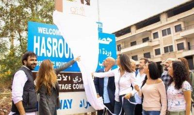 حصرون من أجمل بلدات لبنان