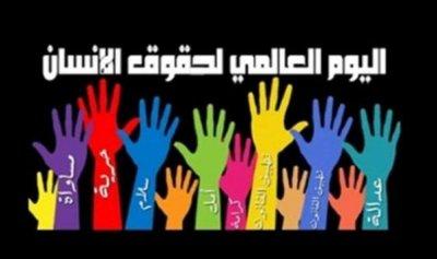 الإعلان العالمي لحقوق الإنسان لروان الضّامن