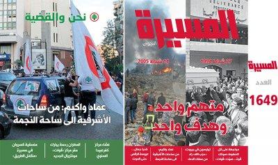 """عناوين """"المسيرة"""": متهم واحد… وهدف واحد"""