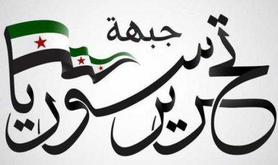 جبهة تحرير سوريا… بداية توحيد فصائل المعارضة