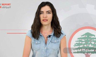 """""""الموقف اليوم"""": مرحلة جديدة في الأفق اللبناني"""