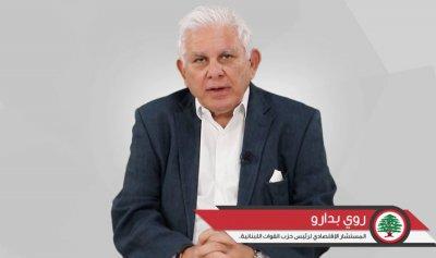 """""""الموقف اليوم"""": تأثير المشهد السياسي على الواقع الإقتصادي في لبنان (روي بدارو)"""