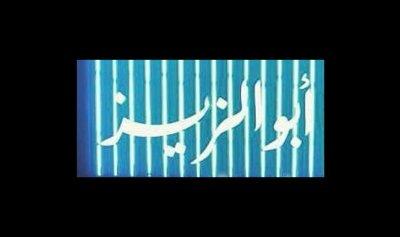 """""""المسيرة"""" – أبو الزيز مكرّماً"""