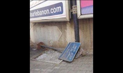 بالفيديو: انتزاع لافتة بدر الدين وإعادتها في بئر الحسن