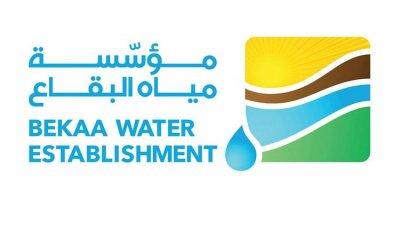 مؤسسة مياه البقاع تنفي توظيف 32 شخصا