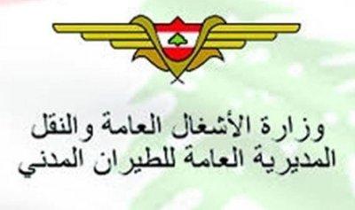 المديرية العامة للطيران المدني: لم نعط الموافقة على أي طلب يسمح بالتصوير داخل حرم المطار