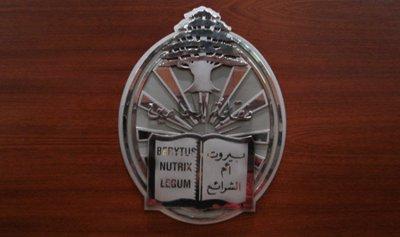 هذه الأسماء الفائزة بعضوية مجلس نقابة المحامين في بيروت