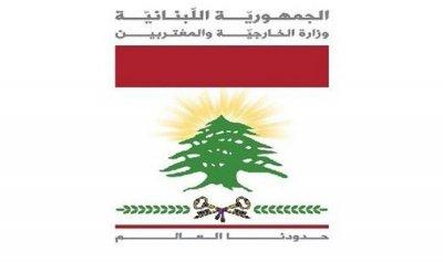 وزارة الخارجية تستدعي ممثلة مكتب المفوضية العليا لشؤون اللاجئين في لبنان