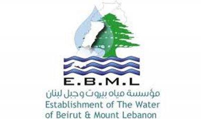 مياه بيروت وجبل لبنان: لتسديد بدلات المياه