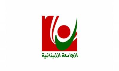 متفرغو اللبنانية: ندعو رئاسة الجامعة للإسراع بإنهاء دراسة الطعون
