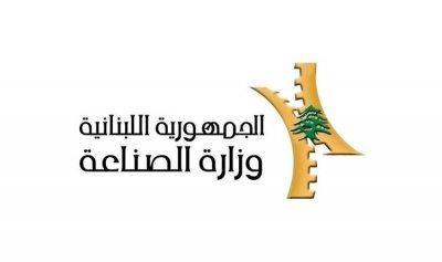 وزارة الصناعة: فحوصات عينات المكسرات مطابقة للمواصفات