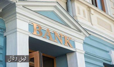 تقنين جديد في مصرف كبير