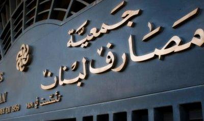 المصارف اللبنانية تراقب الوضع عن كثب.. هل سيتأثر لبنان بما يجري في تركيا؟