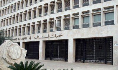 الهندسة المالية لمصرف لبنان … ماذا لو لم يتحرك المركزي؟