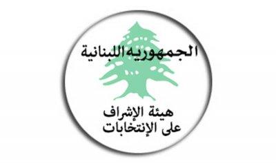 هيئة الإشراف على الانتخابات تعقد إجتماعًا تحضيريًا للإنتخابات