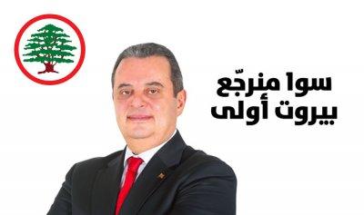 بالفيديو – واكيم: سوا منرجّع بيروت أولى