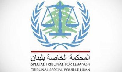 المحكمة الخاصة بلبنان: غرفة الاستئناف تصدر غداً قرارها بمسائل طرحها قاضي الإجراءات التمهيد