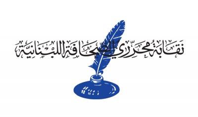 نقيب محرري الصحافة اللبنانية ينعى هنري مخيبر
