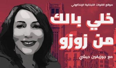 الحلقة 17: أنا الشعب اللبناني