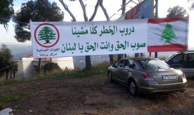 """لافتات لـ""""القوات""""- برمانا بمناسبة الإستقلال"""