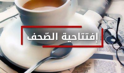 افتتاحيات الصحف ليوم الثلثاء 16 كانون الثاني 2018