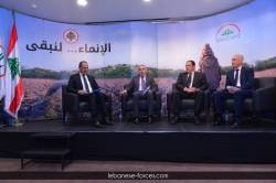 """المؤتمر التنموي لـ\""""القوات\"""" - بيروت"""