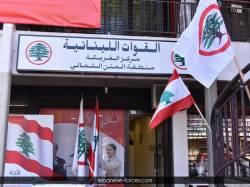 """إفتتاح مركز لـ\""""القوات اللبنانية\"""" في الفريكة - المتن (1)"""