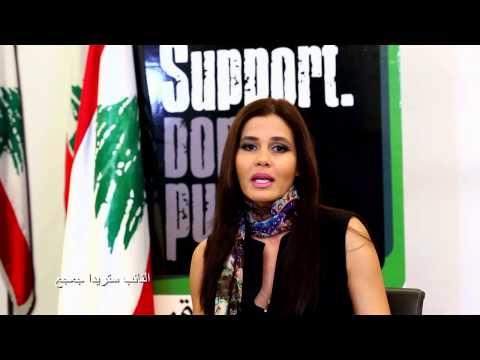 """مشاركة النائب جعجع في حملة """"Support Don't Punish"""" ضد المخدِّرات -٢"""