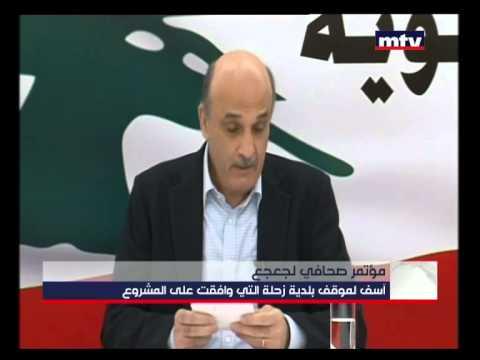 مؤتمر صحفي د.جعجع ٢٦-١٢-٢٠١٤