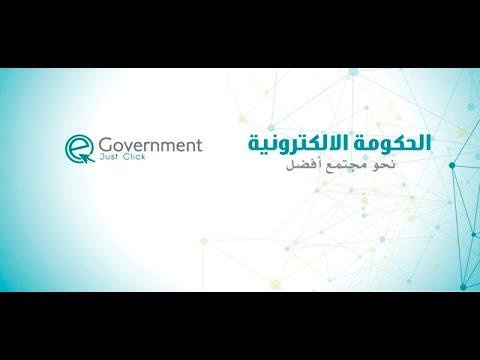 """الحكومة الالكترونية نحو مجتمع أفضل"""" ندوة لـ""""القوات"""": حل لمحاربة الفساد وتقليص الهدر والأعباء"""