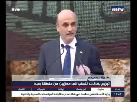 كلمة د.جعجع خلال حفل تسليم بطاقات بعبدا